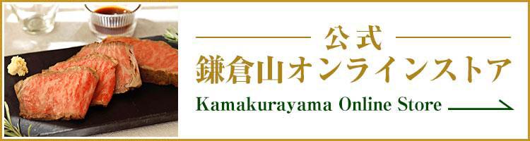 公式鎌倉山オンラインストア